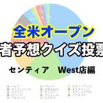 【全米オープン2018優勝者予想クイズ】West店の投票結果を集計してみた!