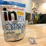 口の中での溶け方が調度イイ!森永製菓のinタブレット塩分プラス