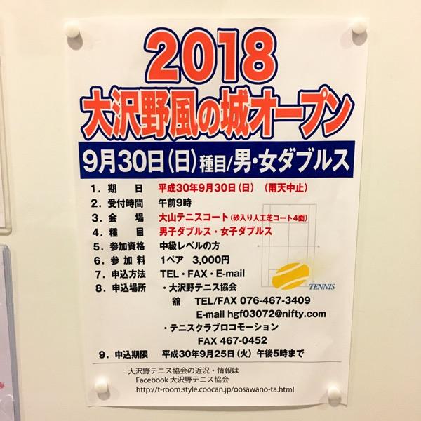 【大会情報】2018 大沢野風の城オープンが9月30日に開催!9月25日が申込期限です!