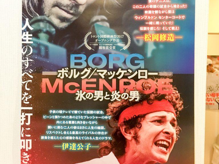 富山在住だと映画「ボルグ/マッケンロー」を観るためには映画館まで200km以上ある件