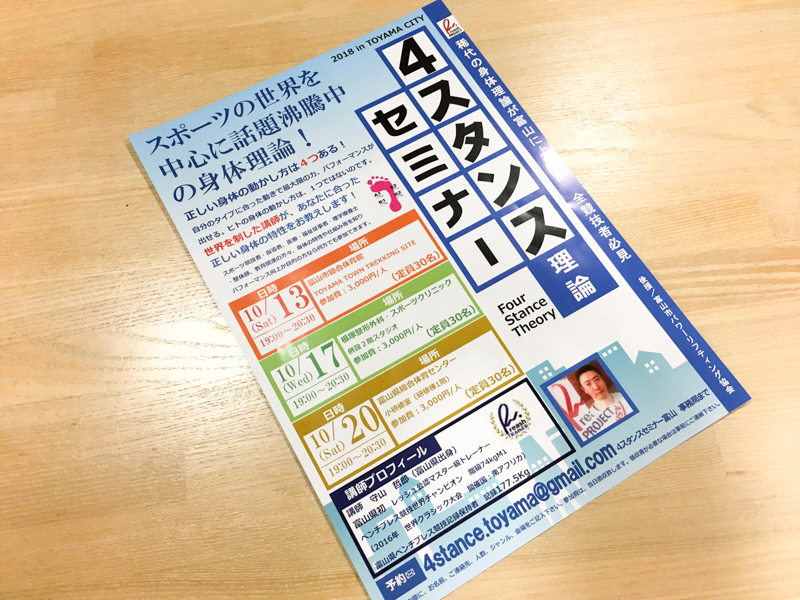 4スタンス理論のセミナーが富山で開催 正しい体の特性を知れるチャンス