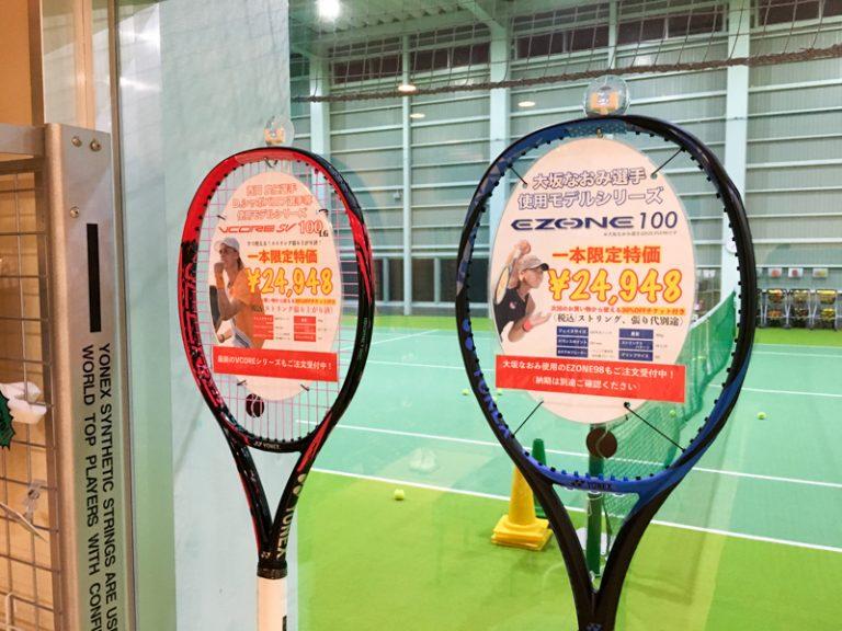 売り切れました!【限定特価】West店にて、EZONE100(青)とVCORE SV100(LG)がそれぞれ1本限定特価で売出し中です!