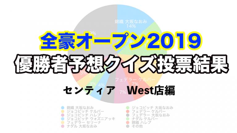 【全豪オープン2019優勝者予想クイズ】センティアWest店の投票結果を集計してみた!