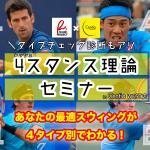 センティアWEST店でテニスに役立つ【4スタンス理論セミナー】を開催します!