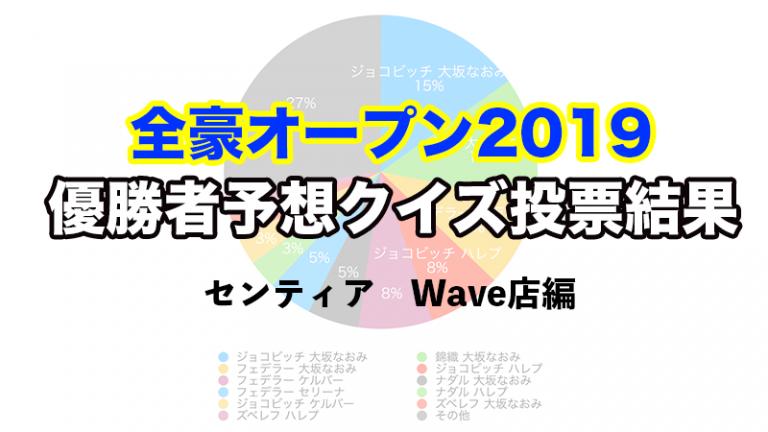 【全豪オープン2019優勝者予想クイズ】センティアWave店の投票結果を集計してみた!